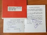 Юпитер-11 с паспортом, фото №9