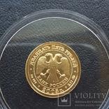 25 рублей 2005 год.Козерог., фото №13