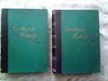 Всеобщая История Оскара Йегера. 1898. В 4х томах., фото №3