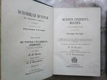 Всеобщая История Оскара Йегера. 1898. В 4х томах., фото №4