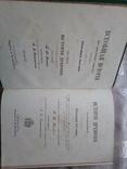 Всеобщая История Оскара Йегера. 1898. В 4х томах., фото №5