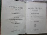 Всеобщая История Оскара Йегера. 1898. В 4х томах., фото №9