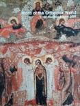 Аукционный Каталог MacDougall's Icons of the Orthodox World, фото №3