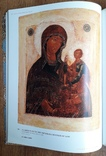 Аукционный Каталог MacDougall's Icons of the Orthodox World, фото №7