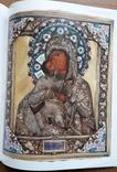 Аукционный Каталог MacDougall's Icons of the Orthodox World, фото №10