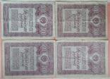 Облигации на 500 рублей 1947 года (4 шт), фото №2
