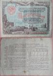 Облигации на 500 рублей 1948 года (3 шт), фото №3