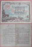 Облигации на 500 рублей 1948 года (3 шт), фото №4