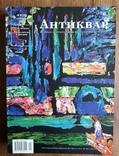 Журнал Антиквар 4 номера, фото №3