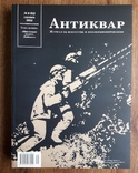 Журнал Антиквар 4 номера, фото №4