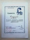 Грамота за участие в матросской самодеятельности. Одесса, 1948 г., фото №3