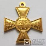 Георгиевский крест 2 степени (копия), фото №2