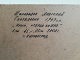 "Анатолий Шаповалов ""Крым. Старая вишня"", 44,5х66см, фото №5"