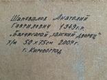 """Анатолий Шаповалов """"Бахчисарай. Ханский дворец"""", 50х70см, фото №5"""