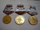 Три медали., фото №3