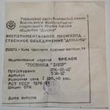 """70.Брелок """"Киев.Гостинница """"Днепр"""" (1980 г.), фото №4"""