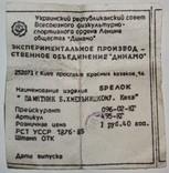 """71.Брелок """"Киев-Турист.Памятник Богдану Хмельницкому"""" (1980 г.), фото №4"""