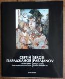 Сергій Параджанов. Колажі, графіка. Альбом,  Київ  - 2008, фото №2