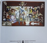 Сергій Параджанов. Колажі, графіка. Альбом,  Київ  - 2008, фото №6