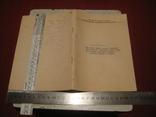 Инструкция про порядок учета, оценки  и реализации конфискованного имущества, ...и кладов., фото №3