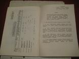 Инструкция про порядок учета, оценки  и реализации конфискованного имущества, ...и кладов., фото №6