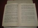 Инструкция про порядок учета, оценки  и реализации конфискованного имущества, ...и кладов., фото №7