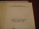 Инструкция про порядок учета, оценки  и реализации конфискованного имущества, ...и кладов., фото №8