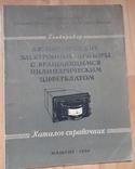 Автоматические электронные приборы 1956 г, фото №2