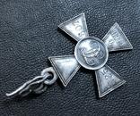 Георгиевский крест 4 ст. № 35 607, фото №3