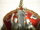 "Орден ""Знак почёта"", фото №5"