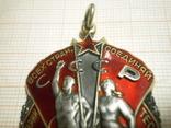 "Орден ""Знак почёта"", фото №6"
