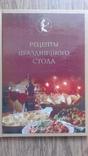 Рецепты праздничного стола Старчаенко Е.Т., фото №2