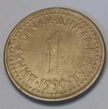 Югославія 1 динар, 1990