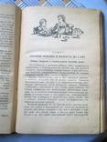 Детская кухня. автор Киселева В., изд-во: МЕДГИЗ 1955, фото №6