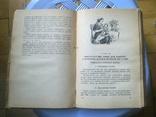 Детская кухня. автор Киселева В., изд-во: МЕДГИЗ 1955, фото №7