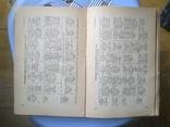 Детская кухня. автор Киселева В., изд-во: МЕДГИЗ 1955, фото №11