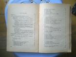 Детская кухня. автор Киселева В., изд-во: МЕДГИЗ 1955, фото №12