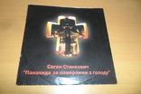 Музыкальный диск Євген Станкович – Панахида за померлими з голоду, фото №2
