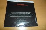 Музыкальный диск Євген Станкович – Панахида за померлими з голоду, фото №3