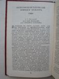 """""""Культура, человек и картина мира"""" Арнольдов А.И., Кругликов В.А., 1987 год. тираж 7 500, фото №5"""