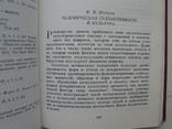 """""""Культура, человек и картина мира"""" Арнольдов А.И., Кругликов В.А., 1987 год. тираж 7 500, фото №7"""