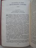 """""""Культура, человек и картина мира"""" Арнольдов А.И., Кругликов В.А., 1987 год. тираж 7 500, фото №8"""