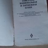 """Тютюнник """"Советская национальная и зарубежная кухня"""" 1977р., фото №4"""