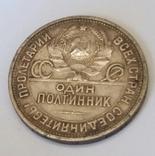 СРСР 1 полтіннік, 1926  Срібло 0.900