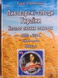 Книга 2 Пивоварені заводи України Каталог пивних етикеток 1999-2014