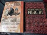 2 книги одним лотом -ДальПословицы и Энциклопедия мысли, фото №2