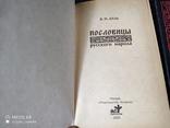2 книги одним лотом -ДальПословицы и Энциклопедия мысли, фото №3