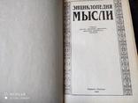 2 книги одним лотом -ДальПословицы и Энциклопедия мысли, фото №5