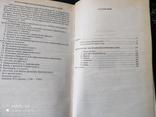 Две книги одним лотом-Флоренскийи  и Григорий Богослов, фото №4