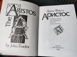 Дж Фаулз Аристос, фото №3